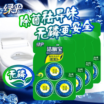 Green umbrella Blue Jade Blue Bubble clean toilet treasure 50g*3 * 4 card toilet deodorant toilet clean bacteria to taste