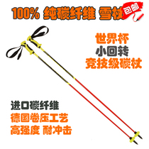 Outdoor New new products recommended double board skiing competitive small rotary Snow Stick cane full carbon fiber ski pole