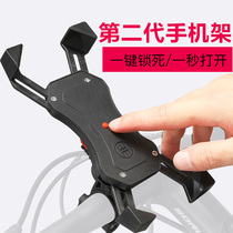 Permanent mountain bike mobile phone holder electric battery motorcycle navigation car shelf takeout shockproof bike