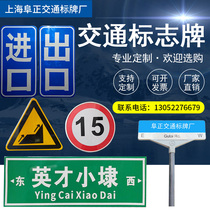 Lok Pai traffic sign speed limit height limit width sign road sign triangle parking sign