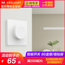 Yeelight smart wall switch panel home 86 millet eco chain switch wireless remote control