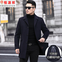 Hengyuanxiang 2019 new middle-aged mens double wool coat in the long section of thick coat detachable goose down liner