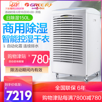 Gree dehumidifier 150 liters industrial high-power dehumidifier household moisture basement dehumidifier CF3 8BDE