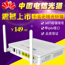 The new Huawei Giga light cat HS8145c telecom fiber cat Tianyi gateway wireless router machine