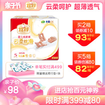 Yiyi baby cloud silky smooth diapers newborn ultra-thin soft breathable dry urine small s108 piece