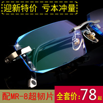 Frameless myopia glasses anti-fog glasses myopia color glasses cut edge anti-blue glasses frameless myopia glasses