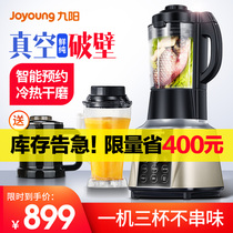 Jiuyang new heating vacuum broken wall cooking machine Y929 Health soybean milk automatic household multifunctional Auxiliary food machine