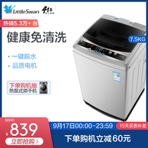Small swan 7 5 kg KG intelligent washing machine automatic household 8 impeller small dormitory dehydration TB75V20
