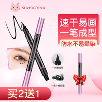 Shuyou Court double head anti-blooming quick-drying eyeliner waterproof anti-sweat big eye makeup beginner eyeliner pen