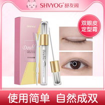 Shuyuke double eyelid styling cream transparent non-sticker non-glue natural unmarked invisible waterproof eye cream big eyes