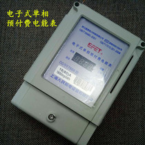 Shanghai Peoples electromechanical electronic single-phase prepayment energy meter DDSY7666