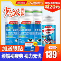 Tang Chen times Health Health as the best bilberry leaf yellow child vitamin A non-U.S. Patent eye pills health products