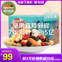 (Three Squirrels _ daily nuts 750g 30 days) mixed nuts small package snacks gifts