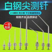 Perthousand meter height gauge M25 white steel tip head needle R02 R04 R05 pin length 7-51MM
