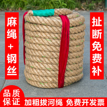 Tug of war game special rope fun 30 meters adult plus coarse hemp rope kindergarten tug of War large rope children tug of war rope