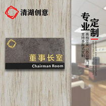 Custom acrylic department brand wood pattern house high-end office signage creative personality general manager room design