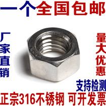 Authentic 316 stainless steel nut hexagonal nut bolt cap M4M5M6M8M10M12M14M16M20M30