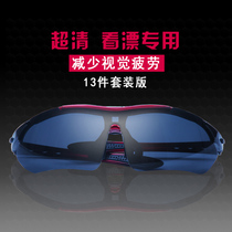 Watch floating fishing glasses High definition fishing special glasses outdoor polarizer 13-piece set