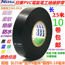 Japan imported Nitto 201E electrical tape super sticky flame retardant waterproof PVC electrical insulation tape electrical tape