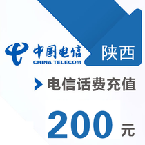Shaanxi telecom mobile phone 200 yuan prepaid recharge direct charge fast charge