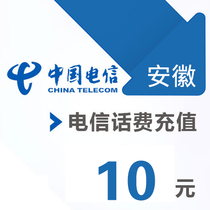 Anhui telecom mobile phone 10 yuan prepaid recharge fast charge