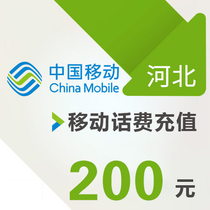 Hebei mobile phone 200 yuan prepaid recharge fast charge
