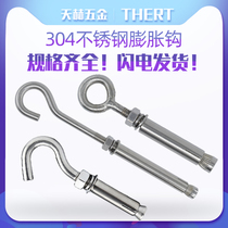 304 stainless steel expansion screw hook universal expansion Bolt extension with hook installation artifact M6M8M10M12