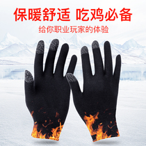 Anti-sweat game finger to eat chicken finger hand Tour glove occupation thumb Gaming Ultra-Thin beat King Glory artifact anti-sweat anti-slip touch screen play Peace elite sports version anti-sweat