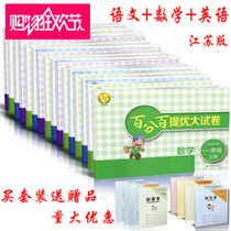 Ling Xing 100 to mention excellent big papers twelve grade three four five six grade under the Soviet version