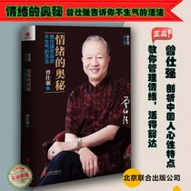The mystery of emotions Zeng shiqiang father of Chinese style management Chinese character analysis how to manage their emotions how to control their emotions management training 9787550233