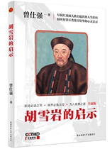 Genuine spot Hu xueyan enlightenment Zeng Shi Qiang biography book to the author in the CCTV-10 hundred lecture of the same name