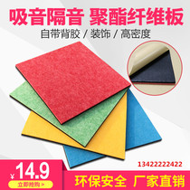 Sound-absorbing panels sound-absorbing panels wall self-adhesive acoustic cotton piano room rack drum sound-absorbing cotton studio KTV indoor materials
