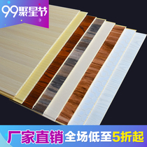 Ecological wood bamboo fiber fast-loading integrated wall PVC plastic wallboard wallboard background wall plastic wood ceiling material