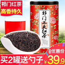 (Photographed 39 9 yuan)April tea Lennon black tea keimeng gong-Fu black tea fragrant half a catty loaded 250g