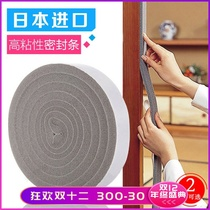 Window insulation artifact window stickers noise-proof multi-purpose self-adhesive glass door bottom windproof seal