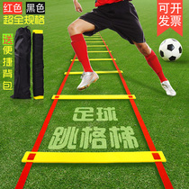 Football training jump ladder agile ladder jump rope ladder pace training ladder energy sensitive speed ladder