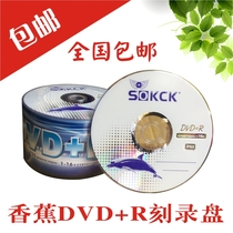 香蕉 香蕉 铼德 dvd dvd R 光盘 光盘 dvd-r录录 光盘光碟碟录 盘 空白 空白 空白 空白50 片4 7G banana Rhode dvd R disc dvd-r disc burning disc burning disc blank disc 50 4 7G