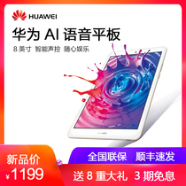 Huawei Huawei tablet M5 youth version of the 8-inch 2019 New two-in-one Android smart voice WIFI 4G full network communication official flagship store authorized genuine tablet
