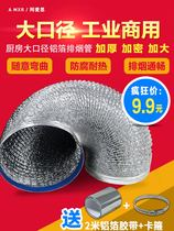 300 range hood exhaust pipe aluminum foil exhaust pipe thickened encryption commercial ventilation pipe fittings 80 to 400mm