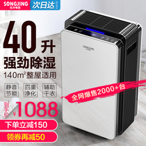 Matsui 282 dehumidifier home mute bedroom pumping wetland lower chamber drying absorbent small high-power industry