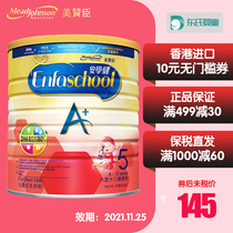 Mei Zanchen An school key Hong Kong version of 5 paragraph milk powder infant formula milk powder five paragraphs 900g6-12 years old students.