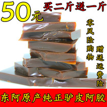 Shandong Donga native donkey skin gelatin ejiao fragments Ding 500g buy 2 kg send 1 kg free powder