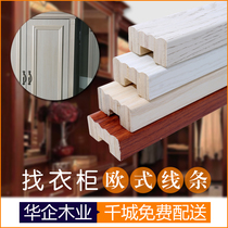 Huaqiangmu line free paint board ecological board supporting solid wood decoration Roman column wardrobe cabinet shut line