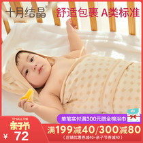 October Crystal Baby Hold was newborn baby infant package newborn package spring and autumn cotton summer thin section