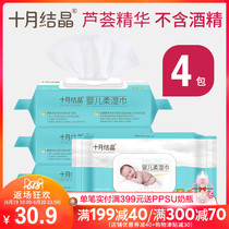 October Crystal baby wipes hand mouth dedicated infant ass newborn baby Big Package wet wipes 80 pumping * 4 packs