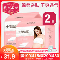 October crystallization Maternity Sanitary napkin Postpartum Special Platoon dew Moon supplies Female lengthening XL code 8 pieces *2 Bag