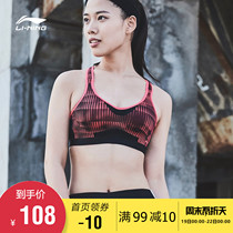 Li Ning sports bra ladies professional sports underwear height support running clothes short spring and summer sportswear