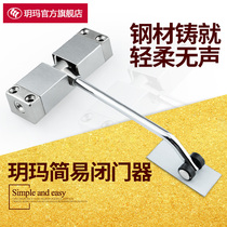 Yue Ma home with a small simple door closer invisible buffer closed without positioning adjustable automatic door