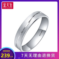 Gold Dasheng platinum ring men and women models PT950 platinum ring platinum couple engagement gift p4108g
