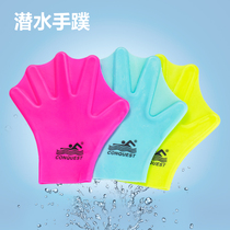 Authentic silicone gloves hand webbed swimming equipment webbed paddling Palm diving hand webbed diving gloves men and women